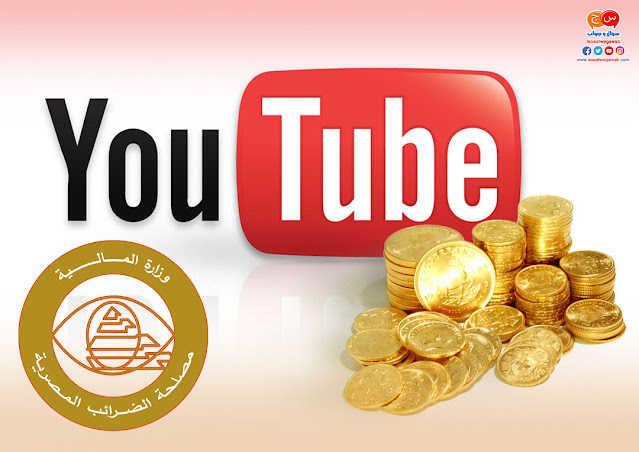 ضرائب على يوتيوب تفرضها مصلحة الضرائب المصريه على اليوتيوبرز وتبدأ في حصرهم بهدف اخضاع دخلهم للضريبه