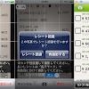 おカネレコ:レート読み込み機能