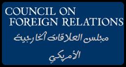 مجلس العلاقات الخارجية الأمريكي