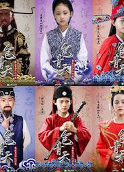 Justice Bao (Kid's Version) China Web Drama