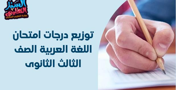 توزيع درجات امتحان اللغة العربية الصف الثالث الثانوى 2021 بوكليت اللغة العربية للثانوية العامة 2021