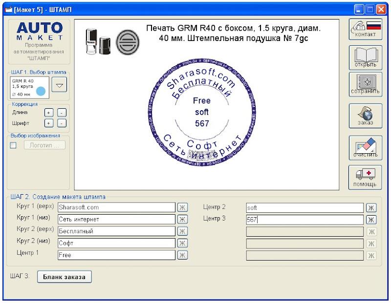Программы Для Печати Документов