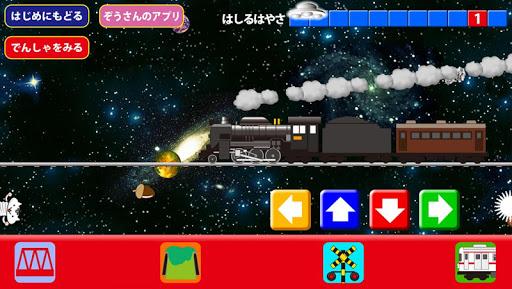 宇宙電車【新幹線・電車が宇宙を走るよ】無料