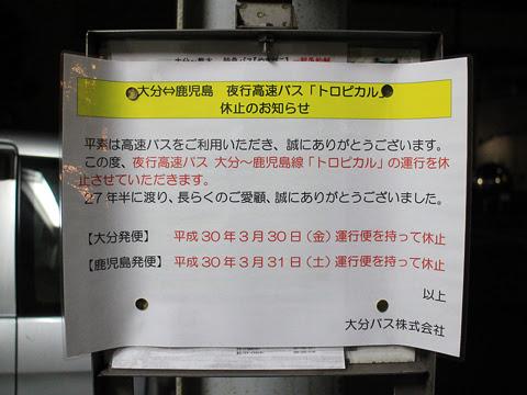 大分バス金池ターミナル_03