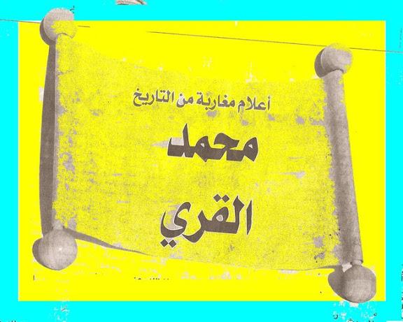 محمد القري 7