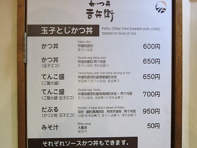 玉子とじかつ丼メニュー