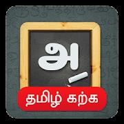 Learn Tamil Easily - தமிழ் கற்க - அ முதல் ஃ வரை