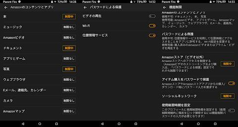 Fire HD 8機能制限の設定