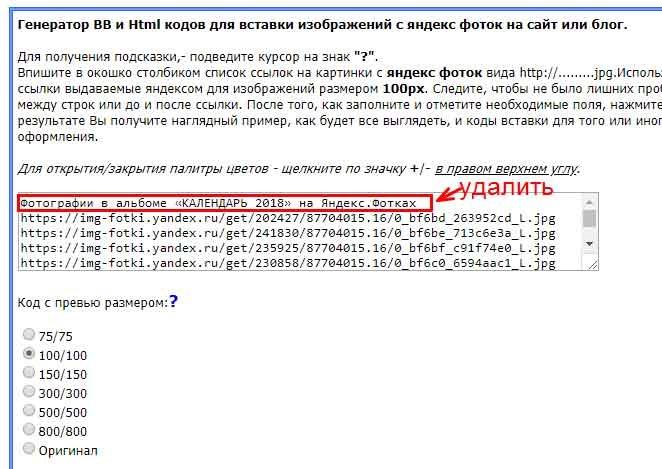 Генератор html кодов для вставки изображений