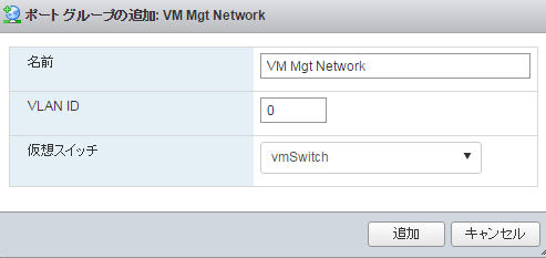 enable_ssh_vm_create_portgroup.jpg