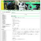 大阪府自動車車体整備協同組合