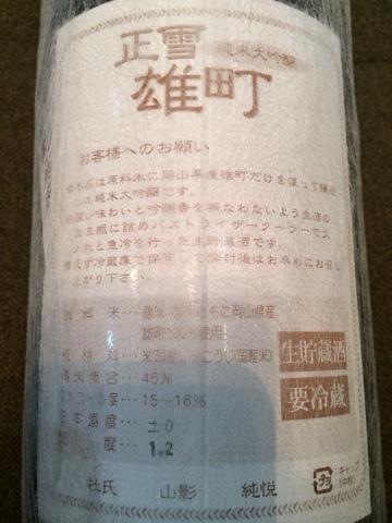 Super-Premium清酒藏 (TST). Tel: 2730-6622 . Facebook: Venon Venon