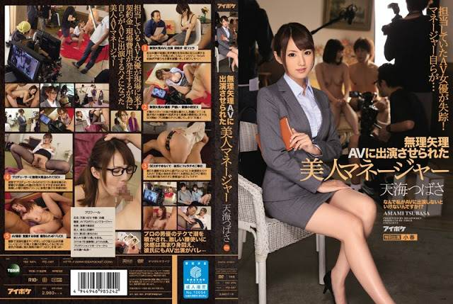 IPZ-587 Hot Manager Forced Into Her Porn Debut Force AV To Beauty Manager Tsubasa Amami Which Has Been Allowed To Cast