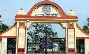 गोरखपुर यूनिवर्सिटी में असिस्टेंट प्रोफेसर की भर्ती का विज्ञापन हुआ जारी
