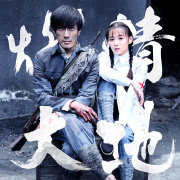 Ran Qing Da Di China Drama