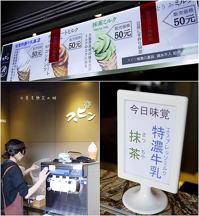 5 SUPIN Aisukurimu 建功店