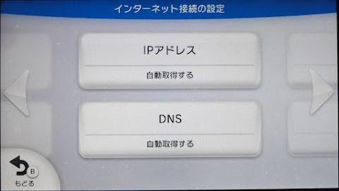 IPアドレス、DNSの現在の設定と状況と項目選択ボタン