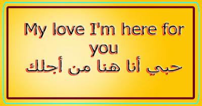 My love I'm here for you حبي أنا هنا من أجلك
