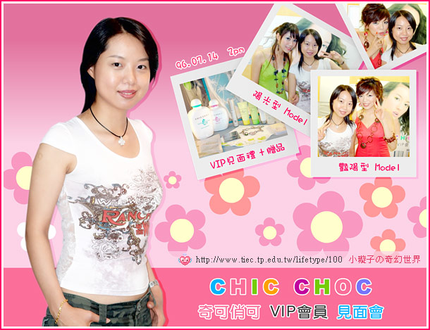2007.07.14 奇可俏可-VIP Party