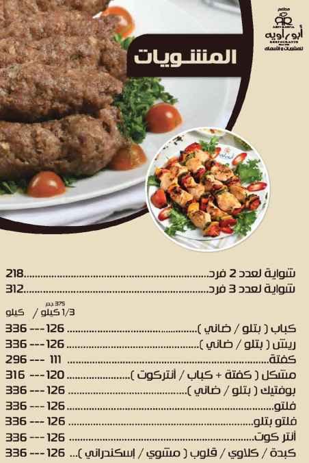 منيو مطعم ابو راوية
