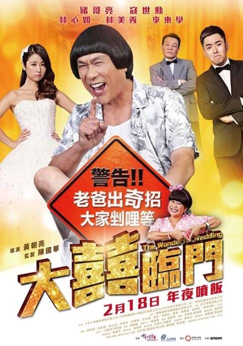 Đại Hỷ Lâm Môn - The Wonderful Wedding (2015)