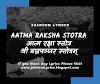 Aatma Raksha Stotra । आत्म रक्षा स्तोत्र | श्री वज्रपञ्जर स्तोत्रम्