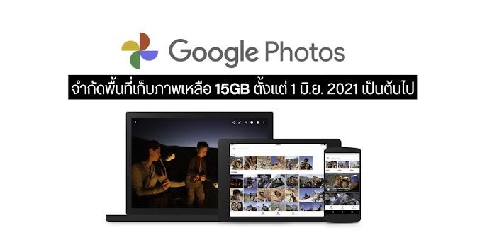 อวสารการฝากรูปฟรี Google Photos ใช้ฟรีเพียง 15 GB เท่านั้น นอกนั้นคิดเพิ่ม