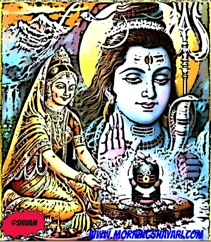 Shiv Parvati Prem Shayari