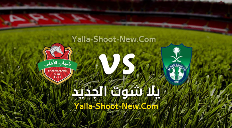 مباراة الأهلي وشباب الأهلي دبي