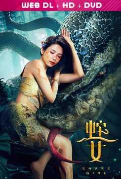فيلم Snake Girl بجودة عالية - سيما مكس | CIMA MIX