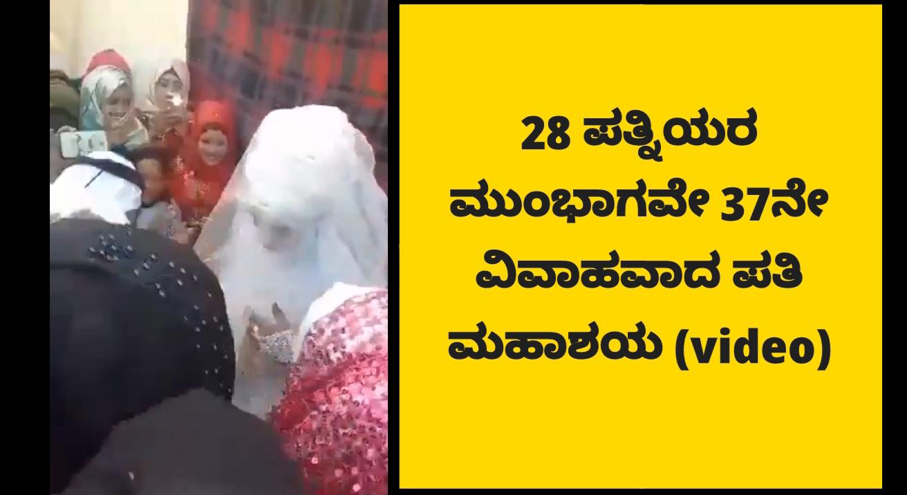 28 ಪತ್ನಿಯರ ಮುಂಭಾಗವೇ 37ನೇ ವಿವಾಹವಾದ ಪತಿ ಮಹಾಶಯ (video)