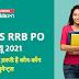 IBPS RRB PO इंटरव्यू के लिए जरुरी हैं कौन-कौन से डॉक्यूमेंट
