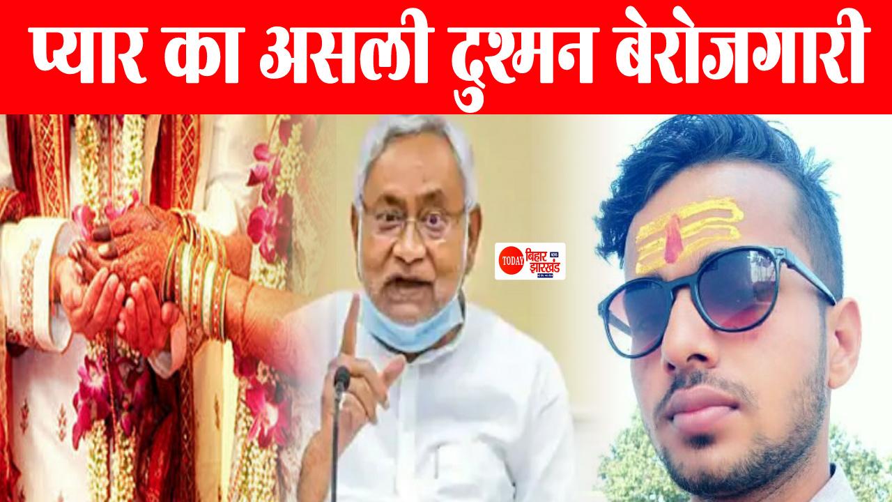 गर्लफ्रेंड की शादी रुकवाने के लिए CM नीतीश को किया था ट्वीट, अब प्रेमी ने किसे कहा- प्यार का दुश्मन