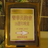 樂華長跑會第十六屆會慶
