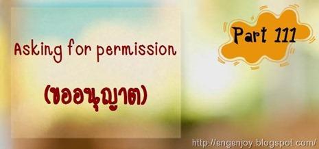บทสนทนาภาษาอังกฤษ Asking for permission (การขออนุญาต)
