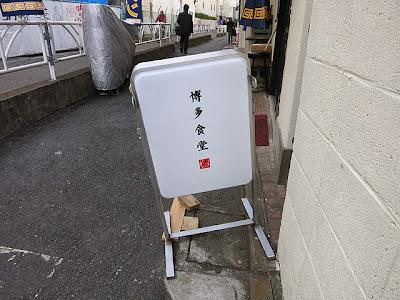 店頭の博多食堂の立看板