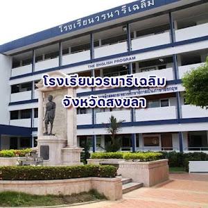 โรงเรียนวรนารีเฉลิม จังหวัดสงขลา