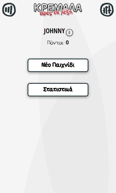 Κρεμάλα - Βρες τη λέξη !!! - screenshot