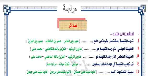 تحميل مراجعة ليلة امتحان المادة اللغة العربية للصف الثالث الإعدادي للفصل الدراسي الأول 2021 للأستاذ محمد فرج
