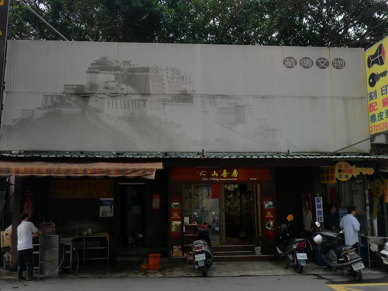 TAIWAN . Taipei De Shandao Temple jusqu à T 101 à pied... - P1160325.JPG