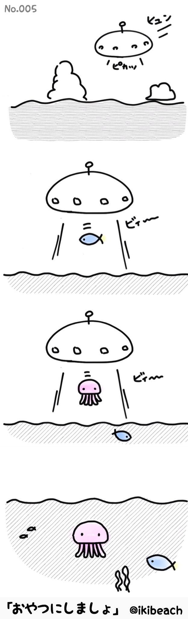 コバルト漫画「お魚だもの。」No.005『おやつにしましょ』