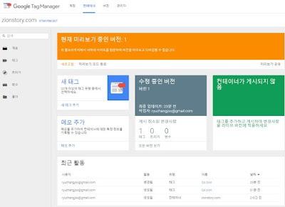 google tag manager kor.JPG