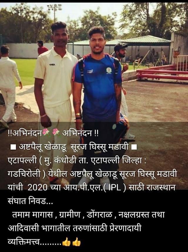 आदिवासी युवकाची  अष्टपैलू खेळाडू  म्हणून राजस्थान संघात निवड