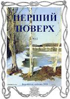 Альманах ПЕРШИЙ ПОВЕРХ № 12