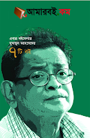 Huamayun Ahmed