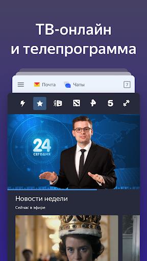 Yandex 7.71 screenshots 4