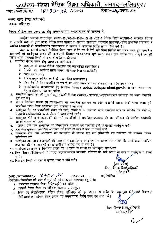ललितपुर:- शैक्षिक सत्र 2019-20 हेतु अंतर्जनपदीय स्थानांतरण के संबंध में दिशा निर्देश आवश्यक प्रमाण पत्रों के प्रारूप