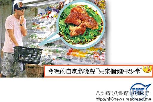 7/10煮飯公 <br><br>Ray與楊秀惠熱戀期間就被影到拍拖愛行 city\'super,週日又被本刊拍到在同一超市單拖買鵝肝、羊架、沙律為女友炮製晚飯。當晚近 11點,沈卓盈果然將鵝肝沙律相放上微博。