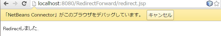 「http://localhost:8080/RedirectForward/RedirectSample」にアクセスすると「http://localhost:8080/RedirectForward/redirect.jsp」へリダイレクトされる