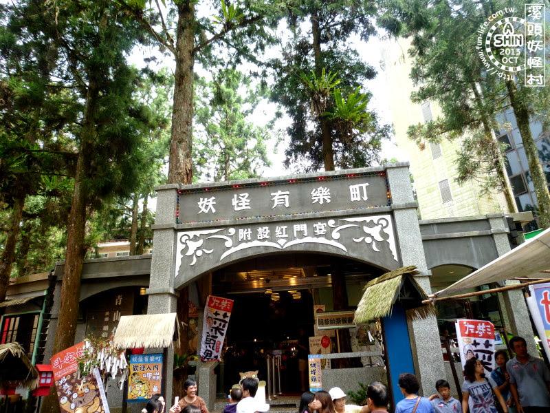 妖怪村內也有簡餐店